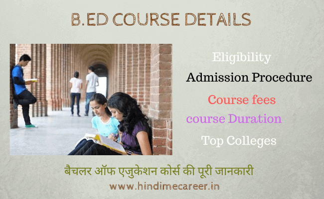 B.Ed Details in hindi