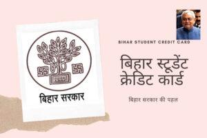 बिहार स्टूडेंट क्रेडिट कार्ड क्या है(BSCC)- full डिटेल