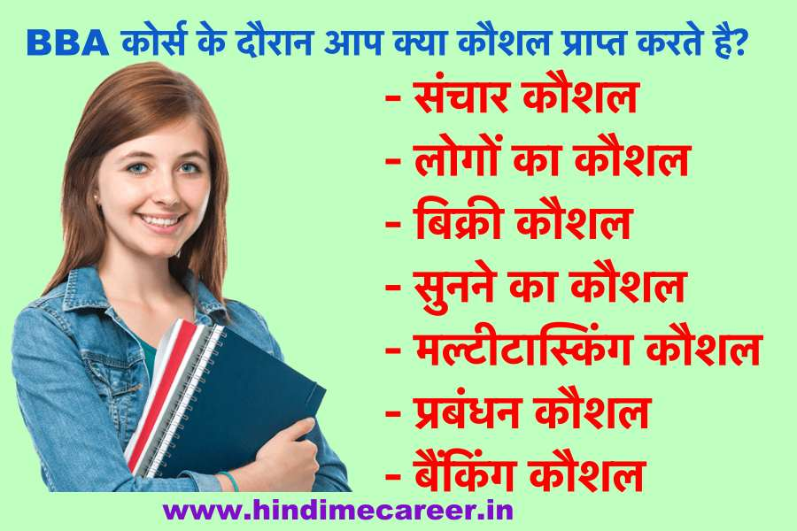 what you learn during BBA course in Hindi