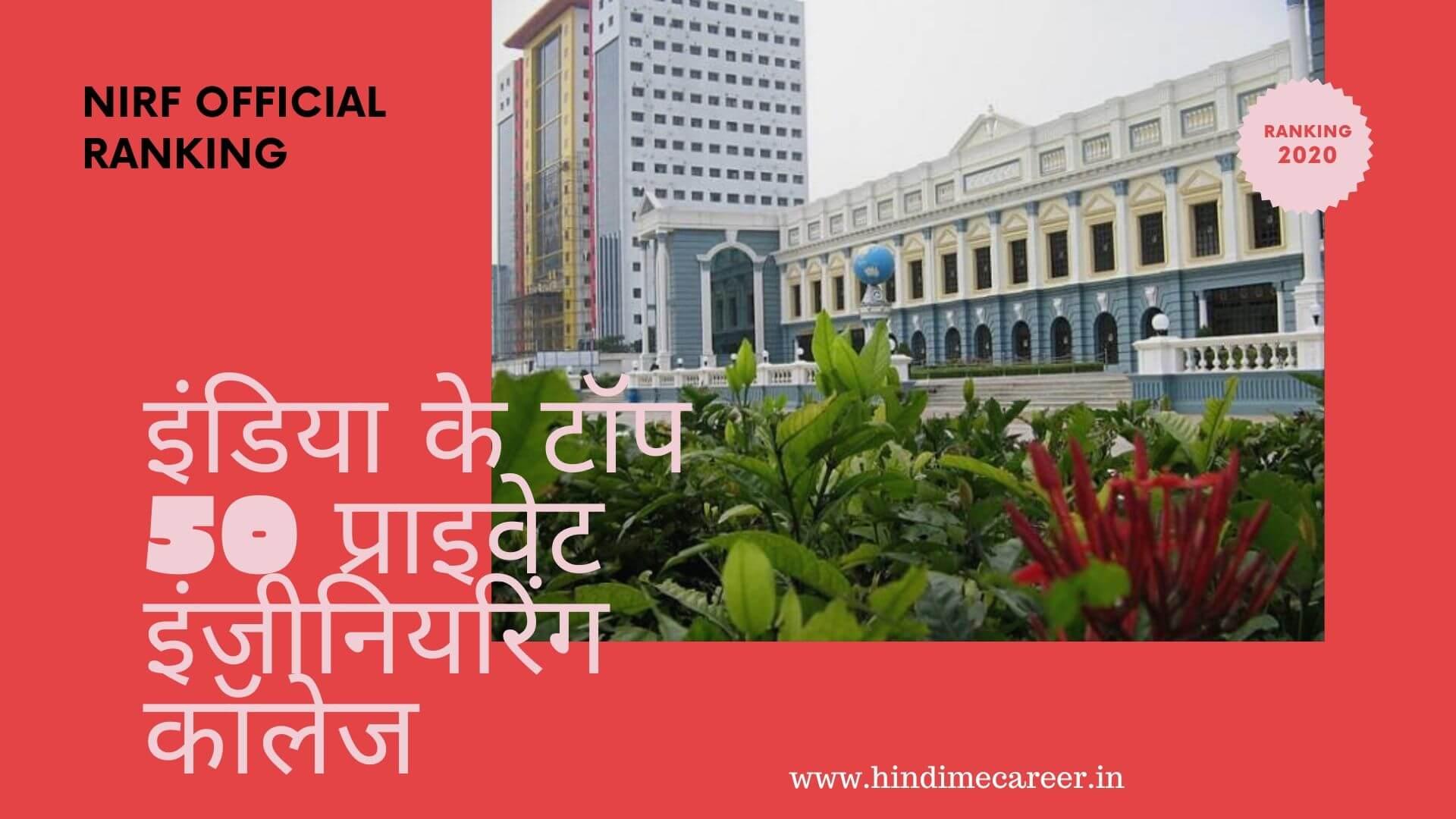 इंडिया के टॉप 50 प्राइवेट इंजीनियरिंग कॉलेज 2020 में – full डिटेल