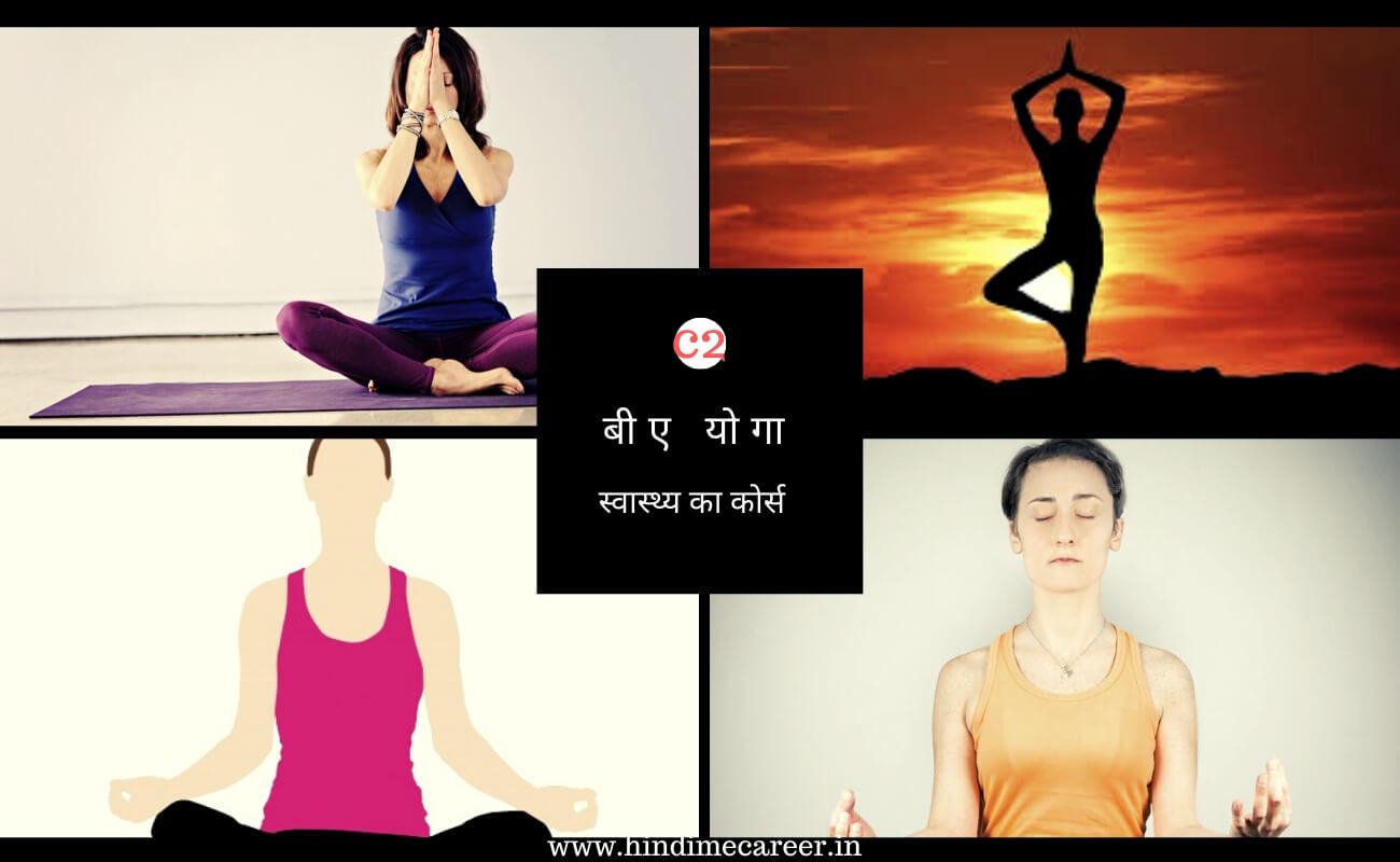 बीए योगा- बैचलर ऑफ़ योगा कोर्स full Details