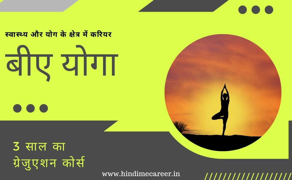 BA Yoga in Hindi details
