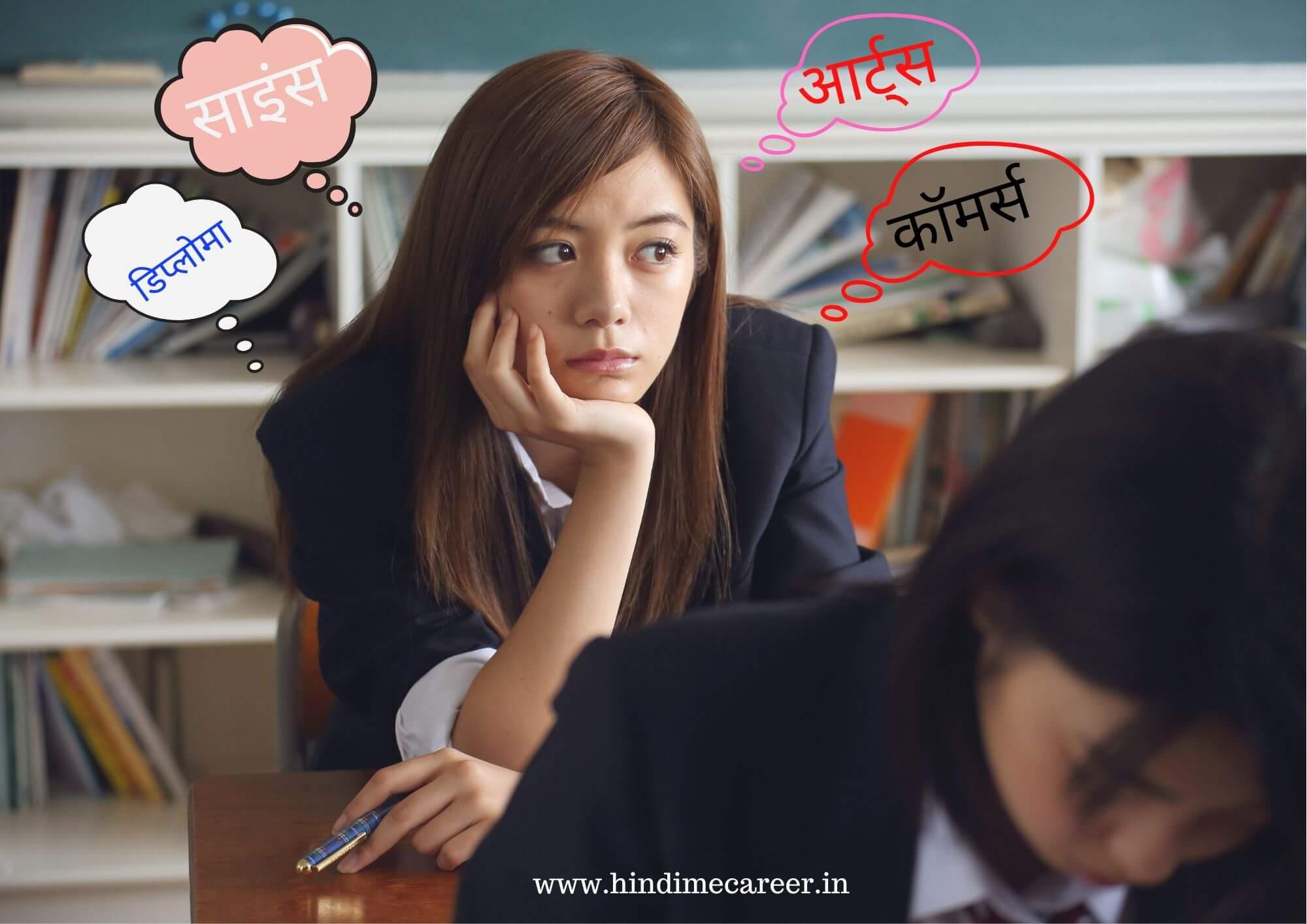 10वी के बाद कैरियर विकल्प- वेतन, कोर्सेस Hindi me career