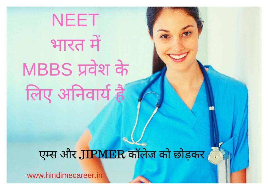 MBBS admission ke liye NEET compulsory hai