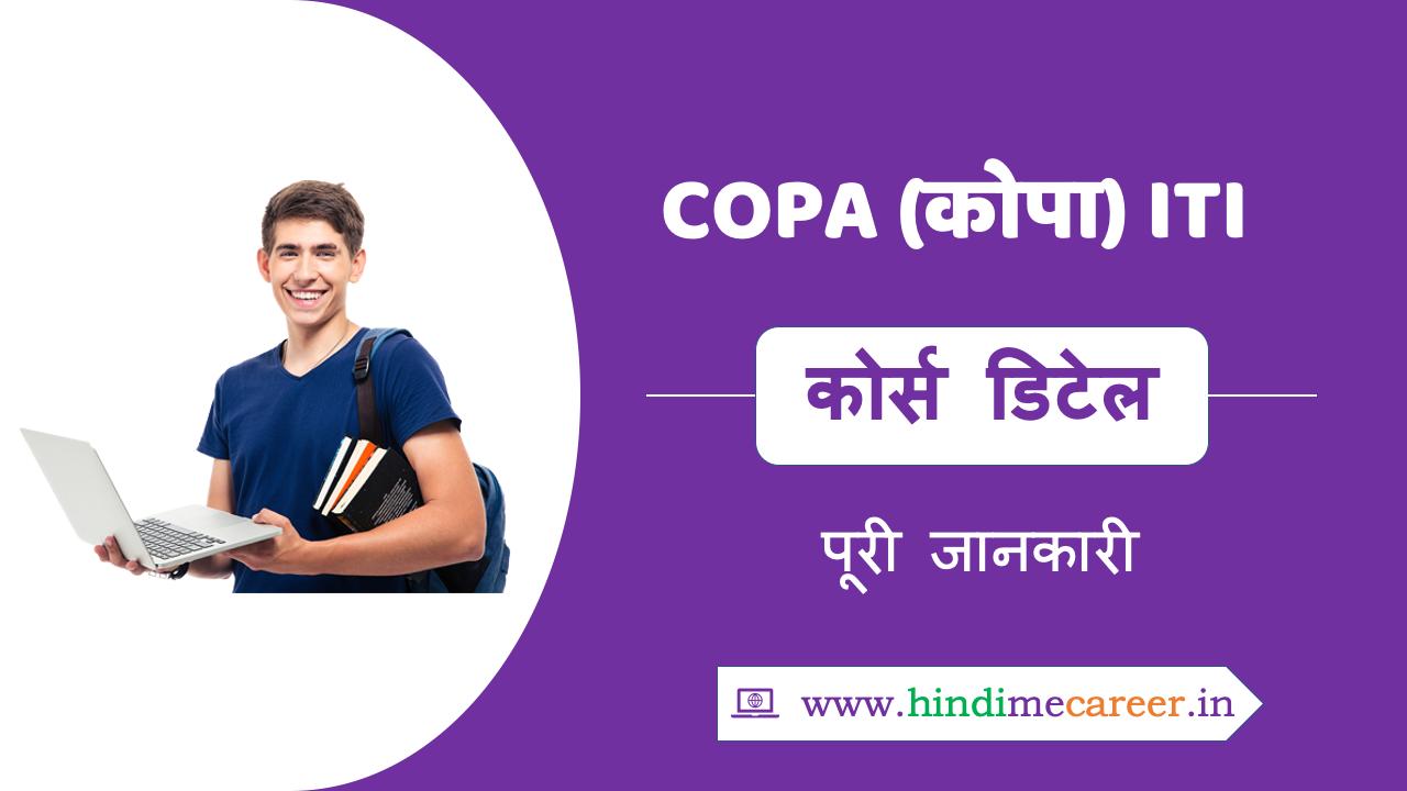कोपा आईटीआई (copa iti), जॉब, बुक,सिलेबस, ड्यूरेशन- Hindi me career
