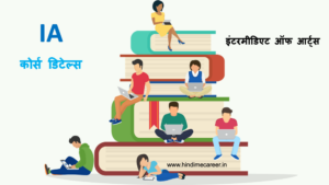 Read more about the article IA | Intermediate of Arts course details in Hindi