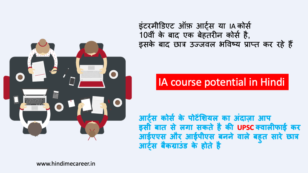 IA course potential in hindi