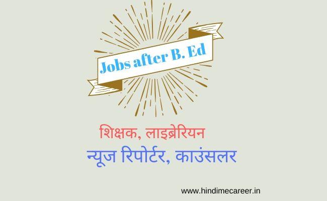 jobs after B. Ed in Hindi