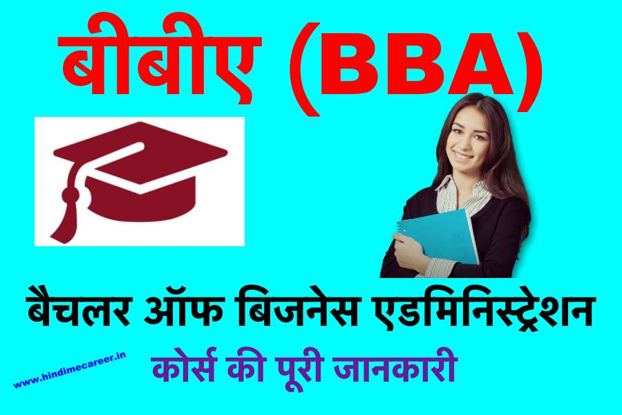 BBA(बीबीए)-बैचलर ऑफ बिजनेस एडमिनिस्ट्रेशन कोर्स Full detail