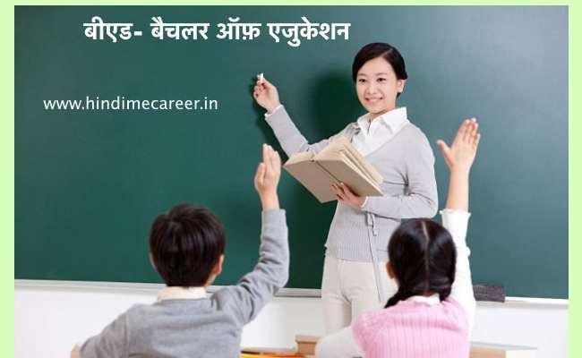 B. Ed bachelor of education in hindi