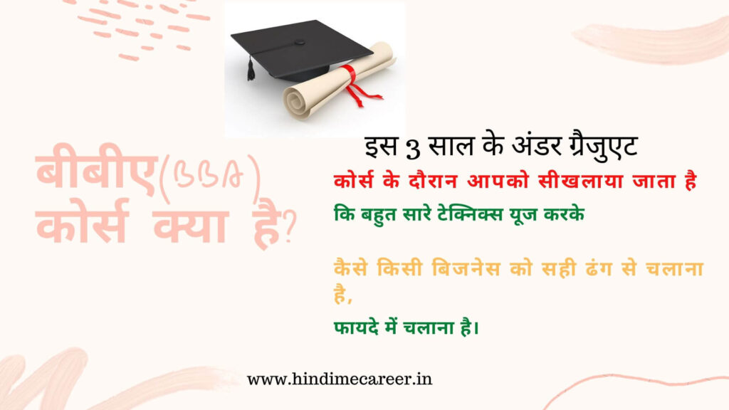 what is BBA course in Hindi