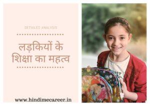 लड़कियों के शिक्षा का महत्व- जरूरत और बाधाएं- full detail