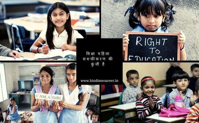 लड़कियों के शिक्षा का महत्व