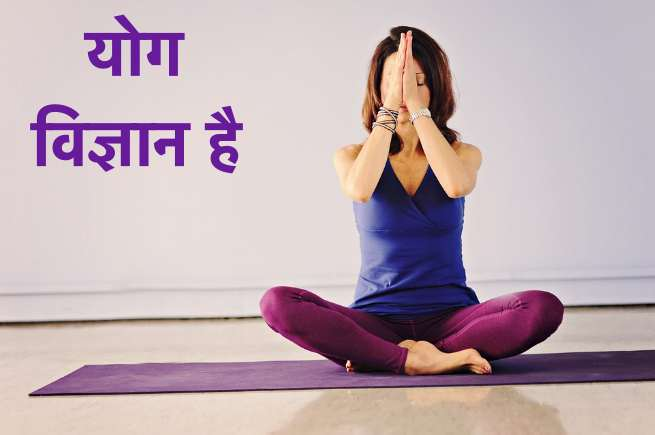 yoga is science in hindi