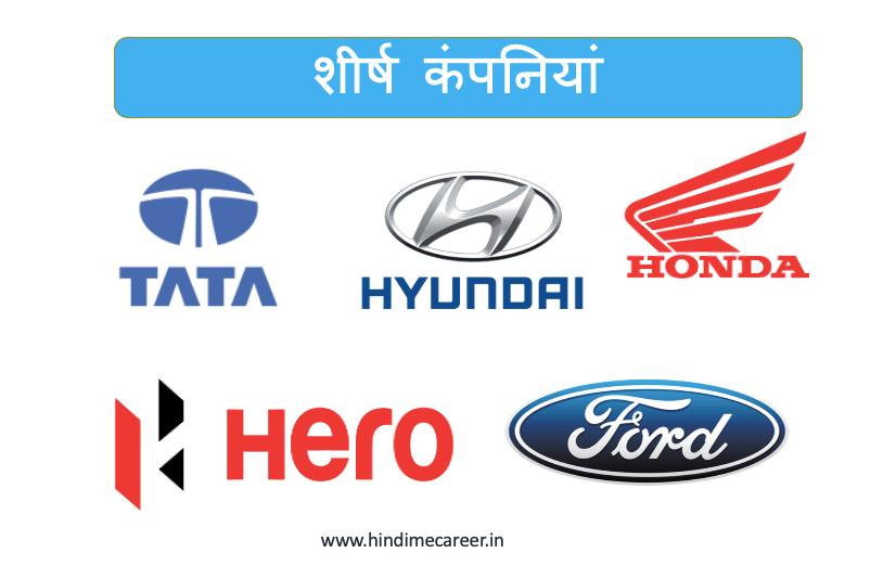 top companies offers job to mechanic motor vehicle in hindi