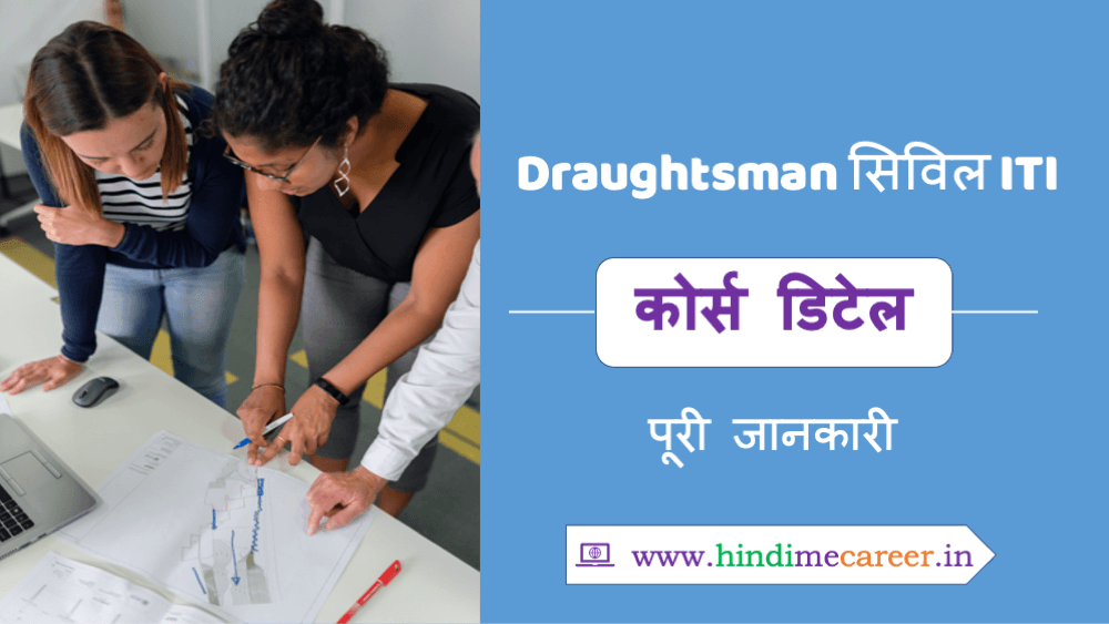 Draughtsman civil course details in Hindi