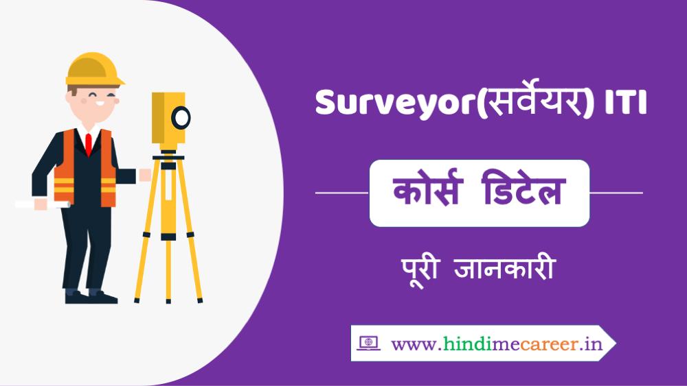 ITI surveyor course details in Hindi