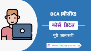 Read more about the article BCA course details in Hindi- बीसीए कोर्स की जानकारी