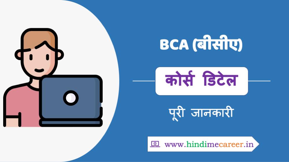 BCA course details in Hindi- बीसीए कोर्स की जानकारी