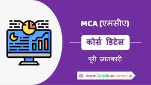 Read more about the article MCA course- एमसीए कोर्स क्या है, कैसे करें,पूरी जानकारी