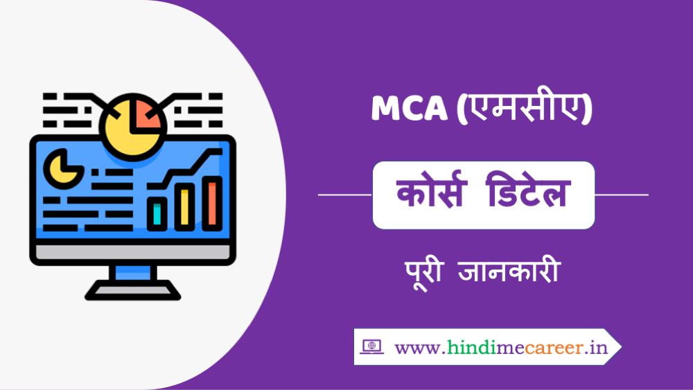 MCA course- एमसीए कोर्स क्या है, कैसे करें,पूरी जानकारी