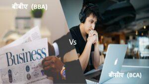 Read more about the article बीबीए (BBA) और बीसीए (BCA) में क्या अंतर है, कौन कोर्स है बेहतर
