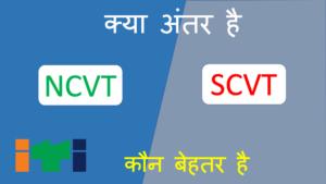 Read more about the article NCVT और SCVT में क्या अंतर है, कौन बेहतर है ?