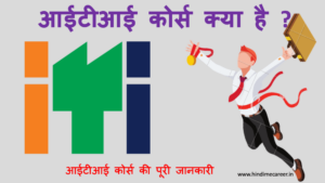 Read more about the article आईटीआई क्या है | कैसे करें- Eligibility, admission, fees, jobs, Salary