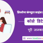 Diploma in Compute Science Engineering course details in Hindi