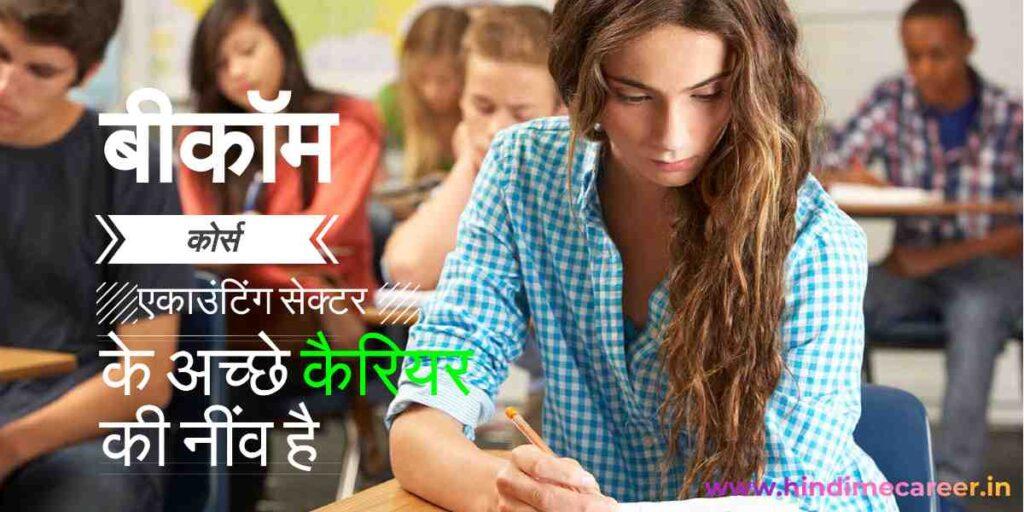 B.com course Hindi