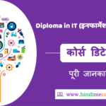 Diploma in information technology in Hindi