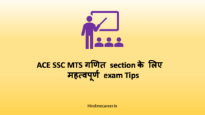 Read more about the article SSC MTS परीक्षा के गणित सेक्शन की तैयारी कैसे करें?